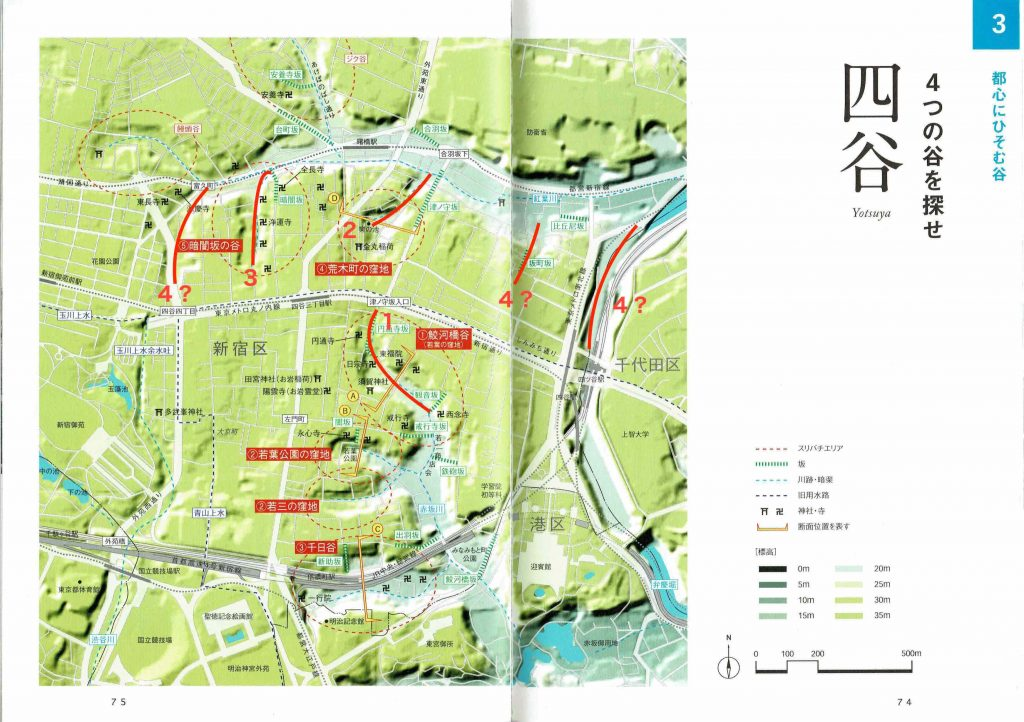 東京スリバチ地形散歩(皆川典久 洋泉社)